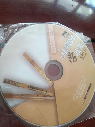 从零起步学吹箫轻松入门/洞箫教程/教材/萧曲谱 附DVD 晒单图