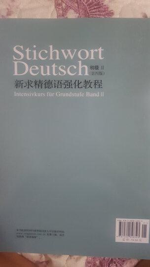 新求精德语强化教程 初级2 第四版 德语入门教材 晒单图