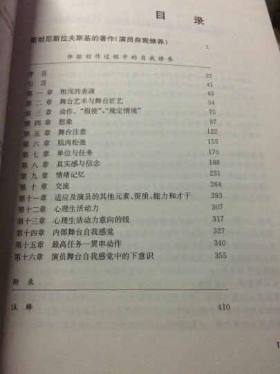 表演教程经典读本:演员自我修养(第1部) 晒单图