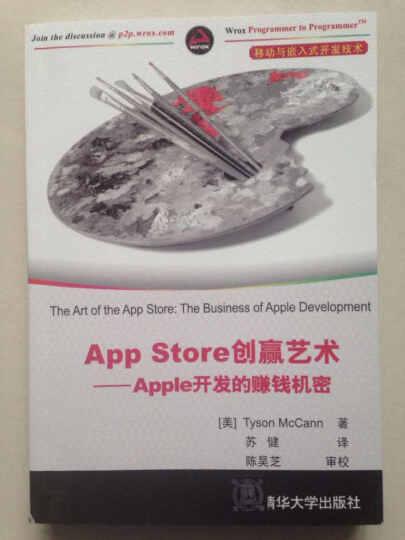 App Store创赢艺术:Apple开发的赚钱机密(移动与嵌入式开发技术) 晒单图