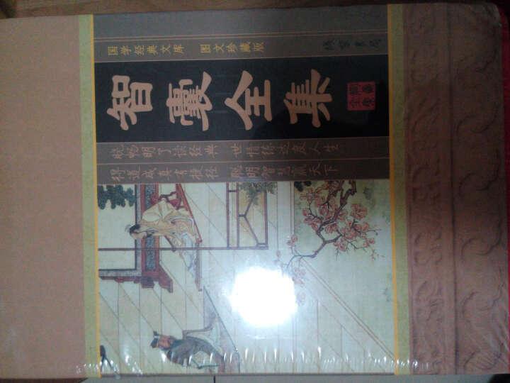 国学经典书籍:智囊全集 精装4册 带插盒 晒单图