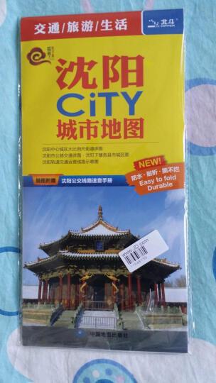 2016沈阳CiTY城市地图(随图附赠沈阳公交线路速查手册) 晒单图