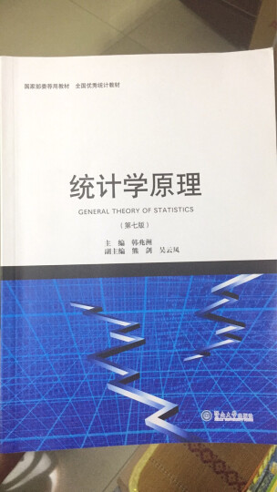 统计学原理(第7版) 晒单图