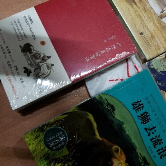 中国神话传说(简明版) 晒单图