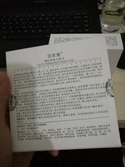 佰草集清肌养颜太极泥30g+30g(赠品小样,请勿购买) 晒单图