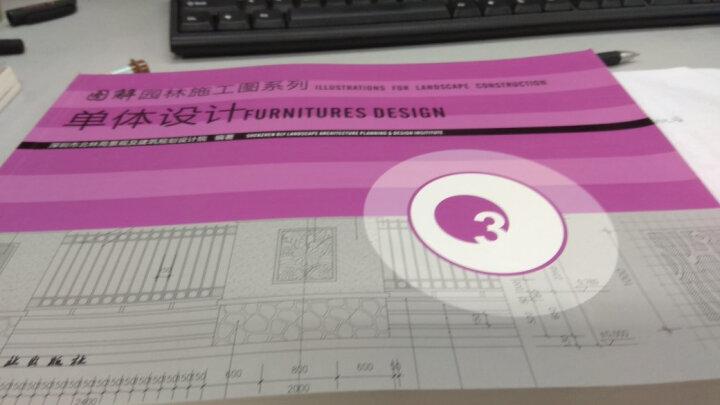 图解园林施工图系列:单体设计(第3册) 晒单图