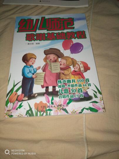 幼儿师范歌唱基础教程音乐理论教材儿童声乐书籍夏志刚 晒单图