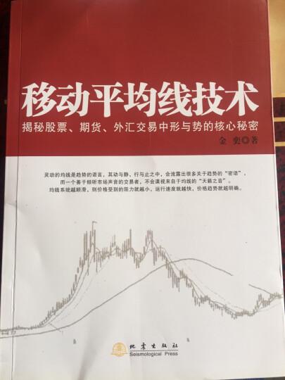 移动平均线技术:揭秘股票、期货、外汇交易中形与势的核心秘密 晒单图