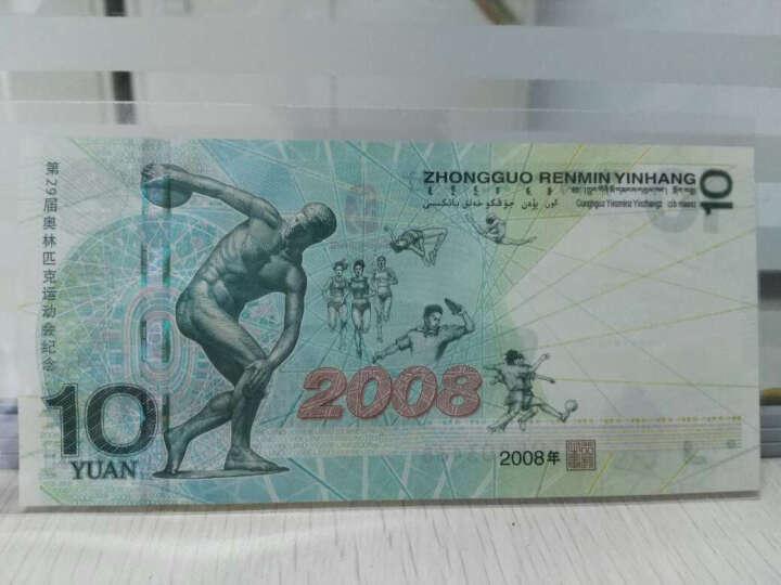 2008年奥运钞10元奥运钞 大陆钞奥运钞 纪念钞绿钞 鸟巢新秀场收藏---- 钞号无四七 晒单图