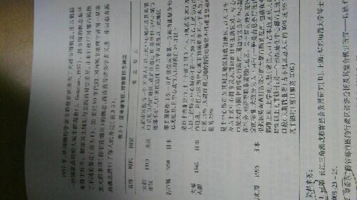 基于现代化轨道交通条件下长江三角洲城市旅游一体化发展研究 晒单图