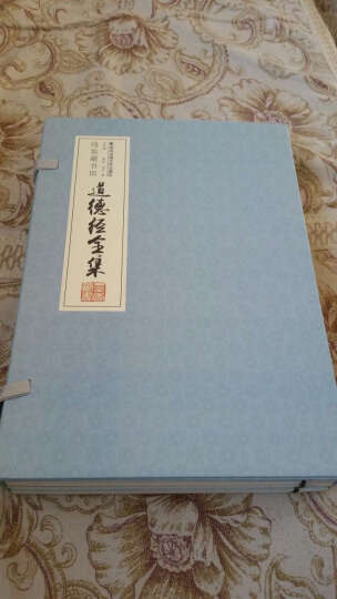 线装藏书馆:道德经全集(套装1-4册) 晒单图
