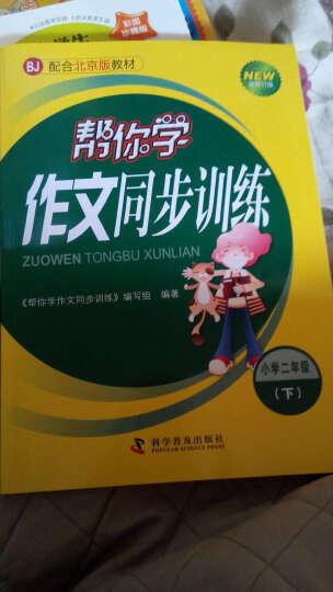 帮你学数学单元目标检测题AB卷 二年级下(BJ北京版) 晒单图