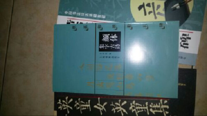 中国古诗集字字帖系列·颜体集字古诗:颜真卿颜勤礼碑 晒单图