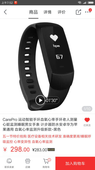 CarePro 运动智能手环血氧呼吸监测心率手环老人测量心脏监测睡眠男女手表 计步器防水安卓华为苹果 心脏健康检测手环-玫瑰金 晒单图