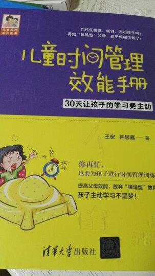 儿童时间管理训练手册:30天让孩子的学习更高效 晒单图