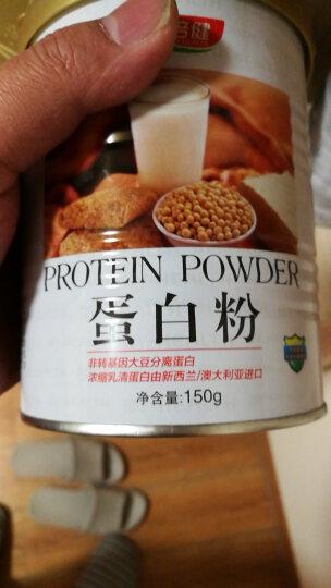 汤臣倍健 蛋白粉 植物蛋白粉600g/罐 晒单图