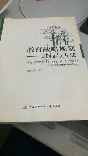 教育战略规划:过程与方法 晒单图