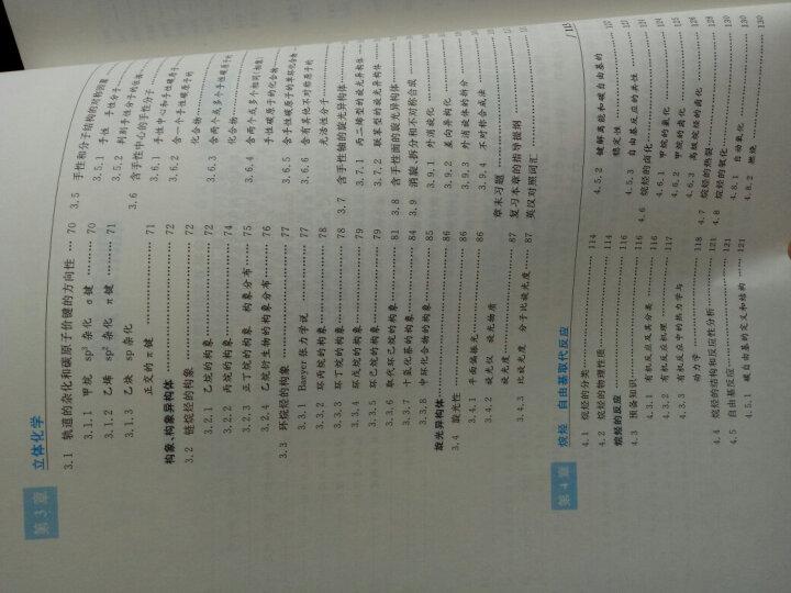 基础有机化学(第4版)下册 晒单图