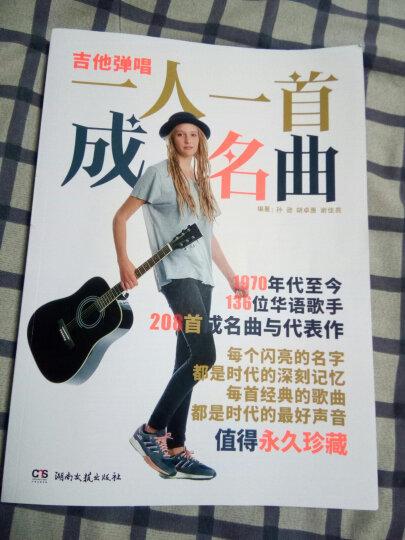 名森(Minsine) 流行歌曲吉他谱教程一人一首成名曲吉他弹唱大全自学书籍初学者入门教材 晒单图