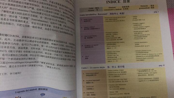 新视线意大利语2 中级 学生用书(含1CD-ROM) 晒单图