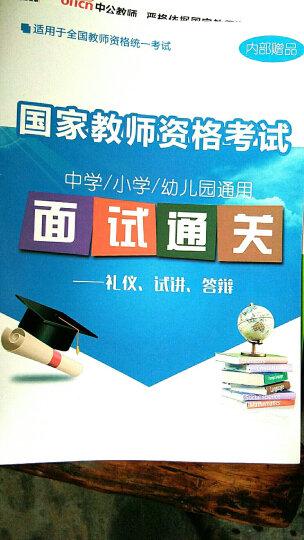 备考2020幼师资格证考试用书2019教材+真题试卷 综合素质+保教知识与能力2本套 幼儿园 晒单图