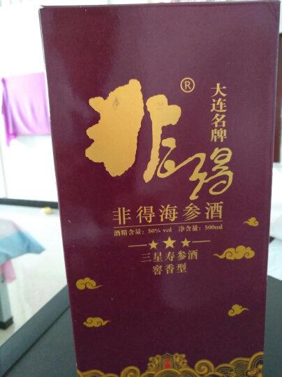 大连 特产 非得 海参酒 3星寿参酒 50度 500ml/瓶 窖香型 6瓶整箱  晒单图
