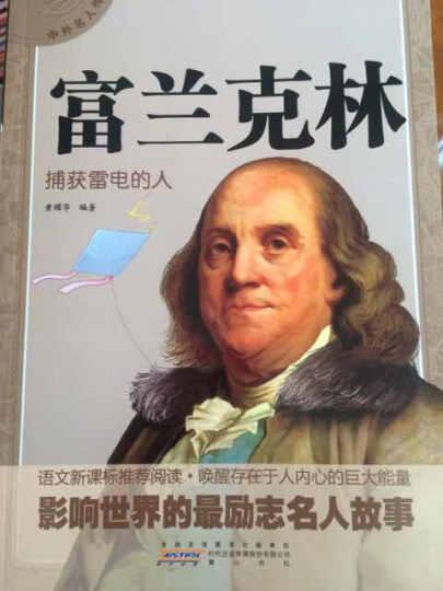 影响世界的励志名人故事 (套装共8册,包含:拿破仑+林肯+富兰克林+哥伦布+乔布斯+卡耐基+孙中山) 晒单图