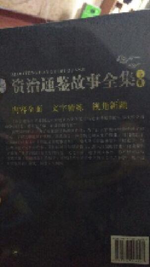资治通鉴故事全集(套装上下册) 晒单图