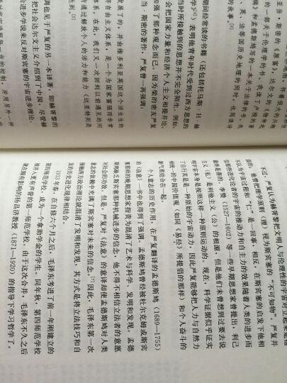 国外毛泽东研究译丛·历史与意志:毛泽东思想的哲学透视(典藏本) 晒单图
