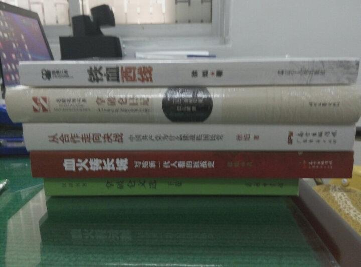从合作走向决战:中国共产党为什么能战胜国民党 晒单图