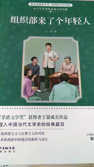 组织部来了个年轻人/中小学生课外必读文学经典 晒单图