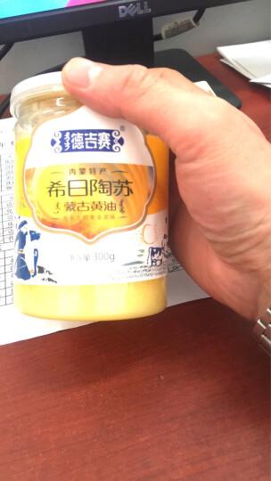 【巴彦淖尔馆】德吉赛草原黄油无水无盐奶油面包专用调味品300g*2瓶内蒙古特产 300g*2瓶 晒单图