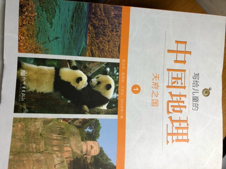 写给儿童的中国地理全套14册陈卫平 晒单图