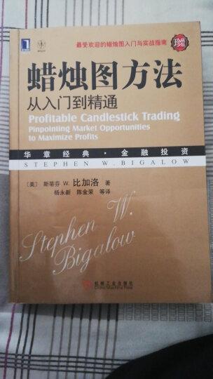 日本蜡烛图全三册 日本蜡烛图技术新解+蜡烛图精解+蜡烛图方法 K线图 股票技术分析 晒单图