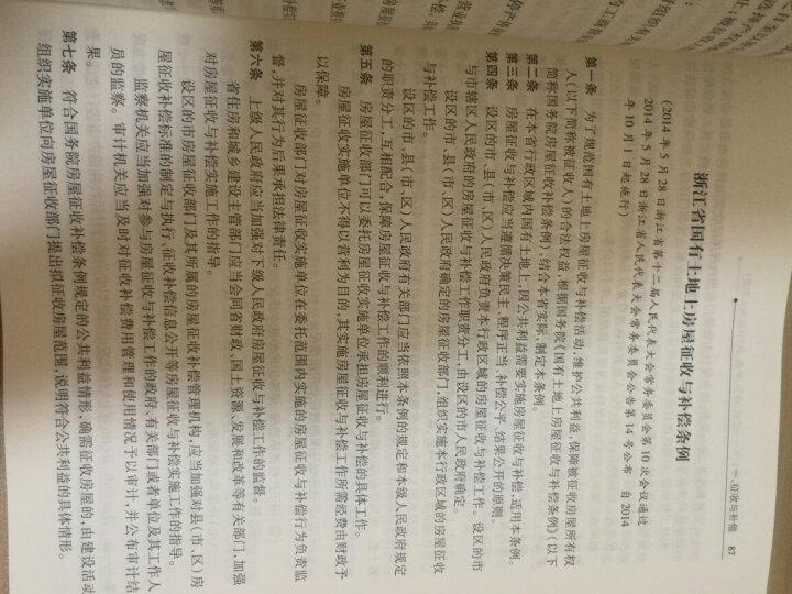 拆迁补偿 法律全书:征收、评估、补偿、执行(实用大字版) 晒单图