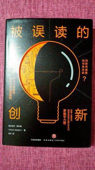 被误读的创新:关于人类探索、发现与创造的真相 晒单图