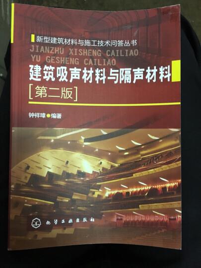 新型建筑材料与施工技术问答丛书:建筑吸声材料与隔声材料(第2版) 晒单图