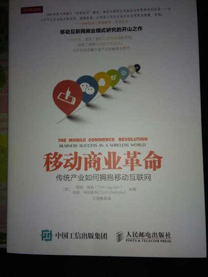 移动商业革命:传统产业如何拥抱移动互联网 晒单图