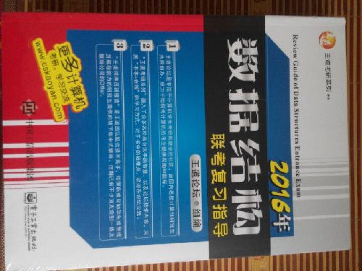 2016王道计算机专业考研:数据结构+操作系统+组成原理+计算机网络(套装全4册) 晒单图