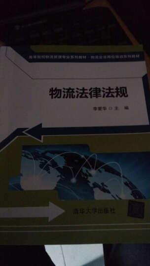 高等院校物流管理专业系列教材·物流企业岗位培训系列教材:物流法律法规 晒单图