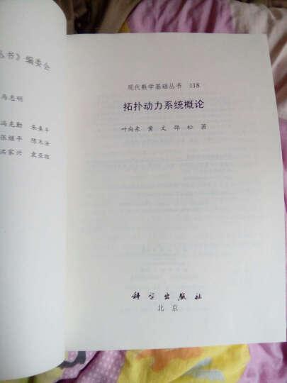 现代数学基础丛书118:拓扑动力系统概论 晒单图