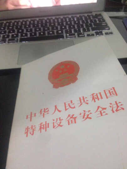 中华人民共和国公司法(2014年最新版) 晒单图