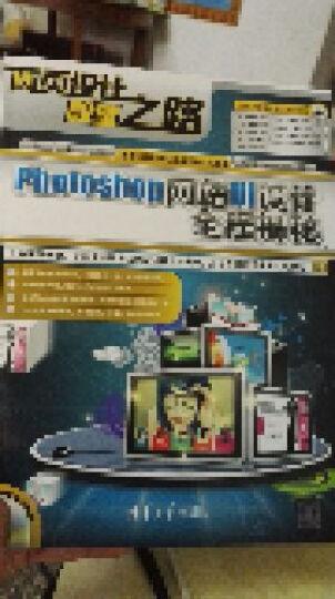 网页设计殿堂之路:Photoshop网站UI设计全程揭秘(附DVD-ROM光盘1张) 晒单图