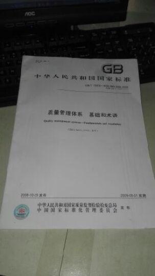 质量管理体系基础和术语(GB\T19000-2008\ISO9000:2005) 晒单图