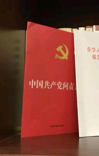 亮出制度利剑:《中国共产党廉洁自律准则》《中国共产党纪律处分条例》学习问答 晒单图