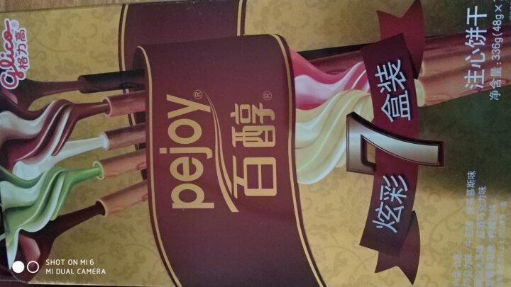 格力高(Glico) 百醇 注心巧克力饼干棒 早餐休闲零食抹茶草莓红酒蛋糕 抹茶慕斯味48g 晒单图