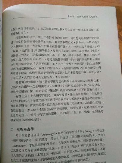 新民说 法的中国性 晒单图
