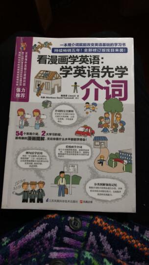 看漫画学英语:学英语先学介词 晒单图