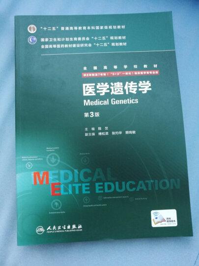 医学遗传学(第3版) 晒单图