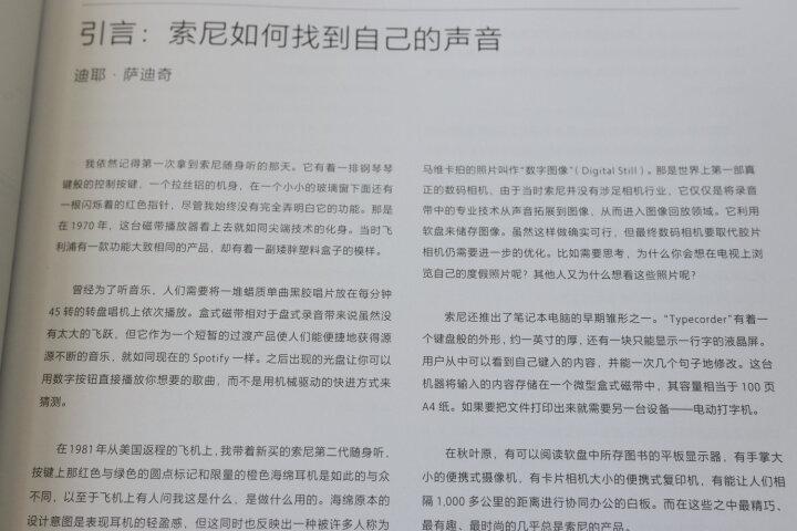 深泽直人(锤子科技发布会 罗永浩推荐)  晒单图